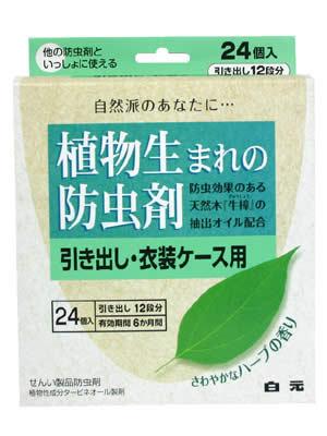 Hakugen_shokubutu